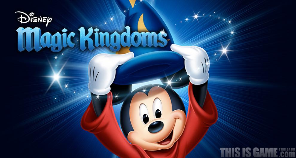 Disney Magic Kingdoms تهكير لعبة